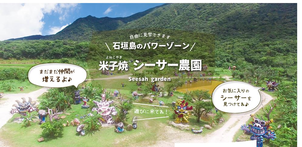米子焼シーサー農園|石垣島のパワーゾーン