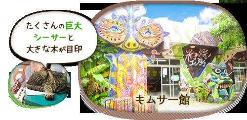 沖縄石垣島土産|シーサーキムサー