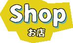 米子焼工房お店紹介