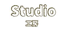 米子焼工房スタジオ