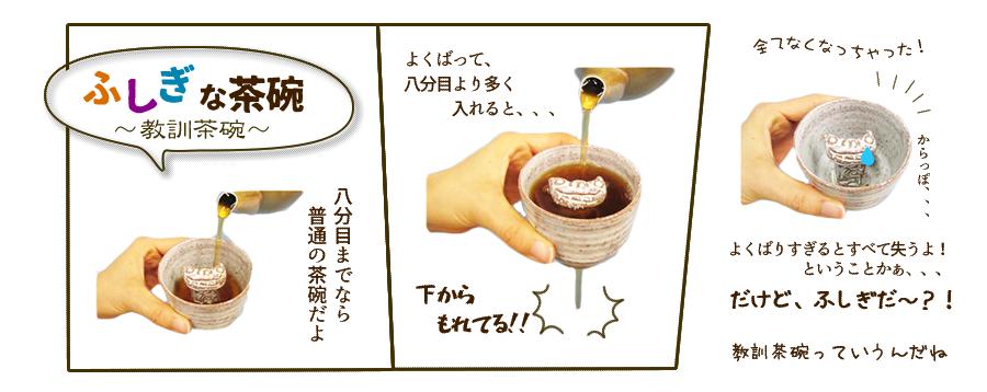 ふしぎな茶碗|教訓茶碗石垣島