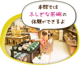 教訓茶碗|沖縄