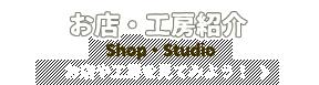 石垣島米子焼工房詳しく見る